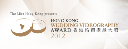 Hong Kong Wedding Videography Award, 香港婚禮攝錄大奬2012