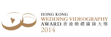 Hong Kong Wedding Videography Award, 香港婚禮攝錄大奬