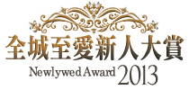 全城至愛新人大賞 Newlywed Award 2013